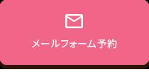メールフォーム予約